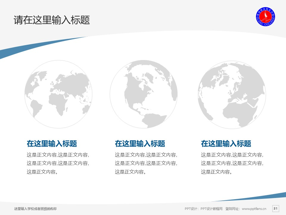 紫琅职业技术学院PPT模板下载_幻灯片预览图31