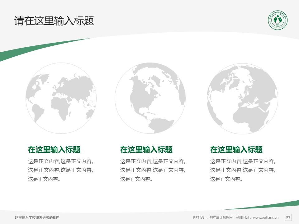 徐州幼儿师范高等专科学校PPT模板下载_幻灯片预览图31