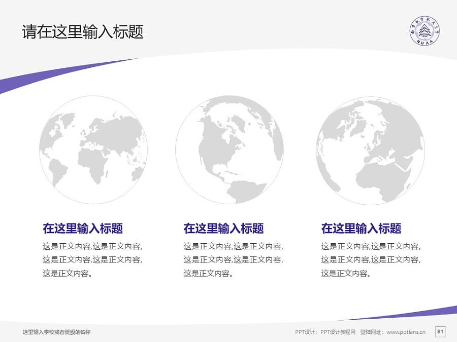 南京航空航天大学PPT模板下载_幻灯片预览图31