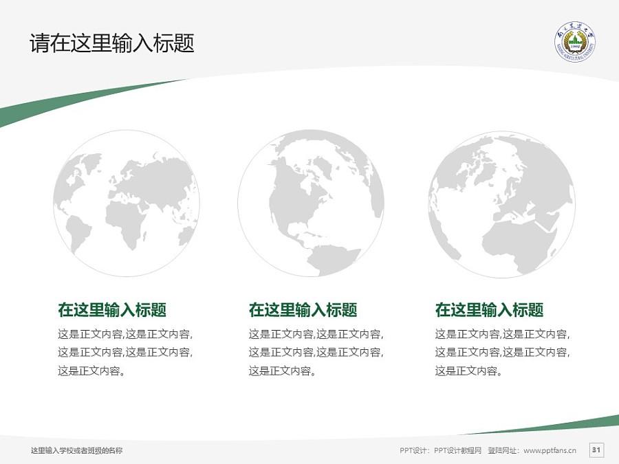 南京农业大学PPT模板下载_幻灯片预览图31