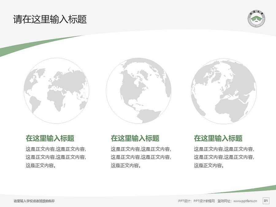 南通大学PPT模板下载_幻灯片预览图31