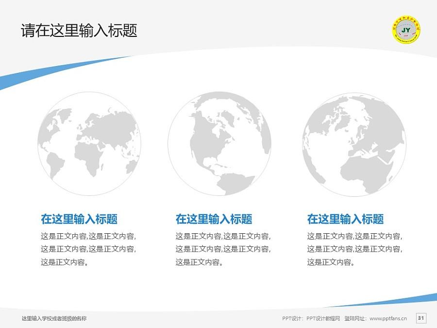 河北交通職業技術學院PPT模板下載_幻燈片預覽圖31
