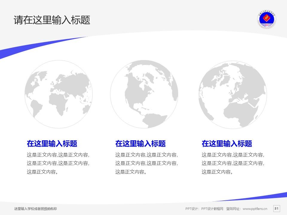 安徽工业职业技术学院PPT模板下载_幻灯片预览图31