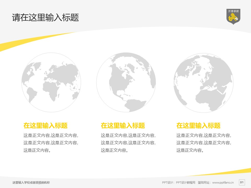 民办万博科技职业学院PPT模板下载_幻灯片预览图31