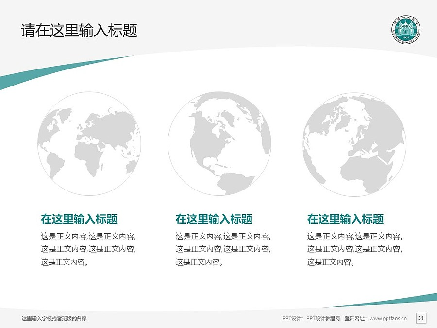 河北农业大学PPT模板下载_幻灯片预览图31