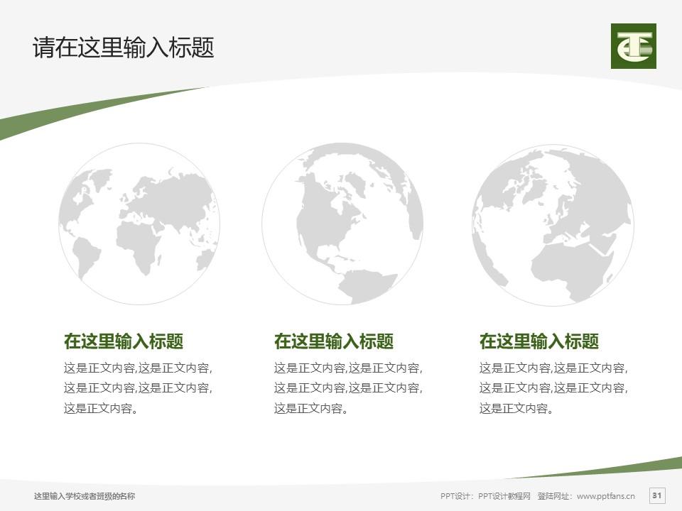 民办安徽旅游职业学院PPT模板下载_幻灯片预览图31