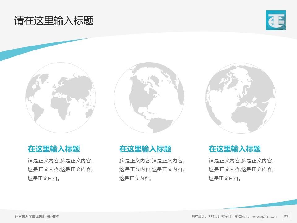蚌埠经济技术职业学院PPT模板下载_幻灯片预览图31