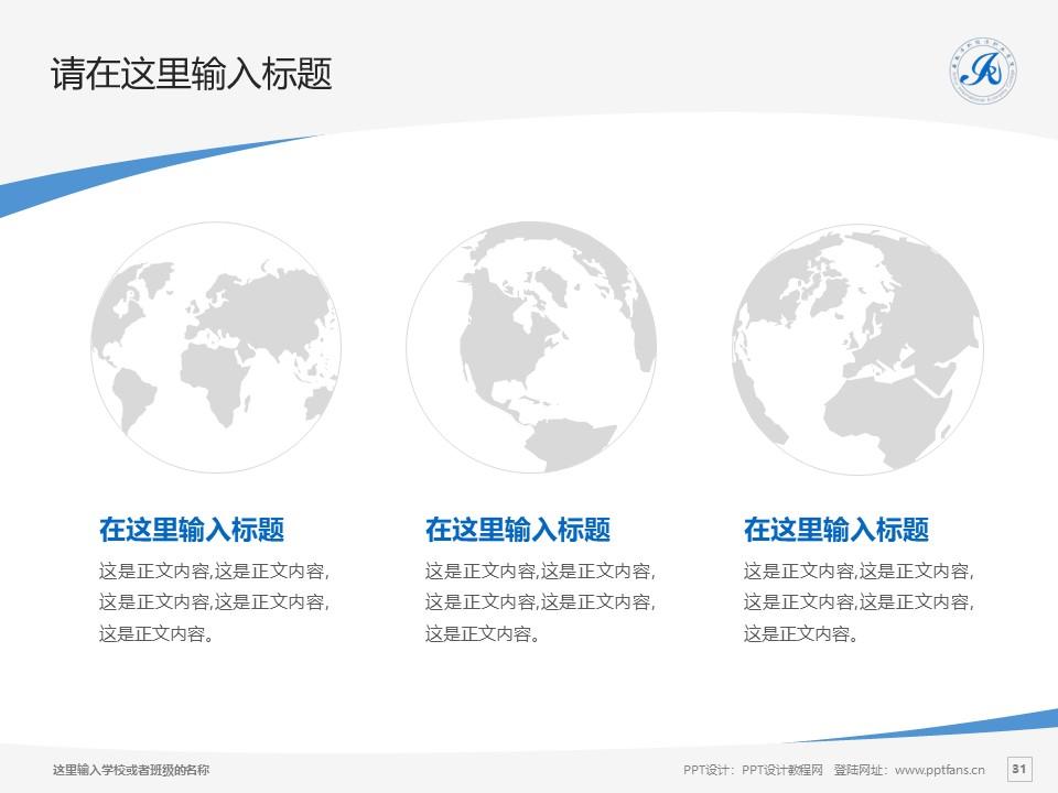安徽涉外经济职业学院PPT模板下载_幻灯片预览图31