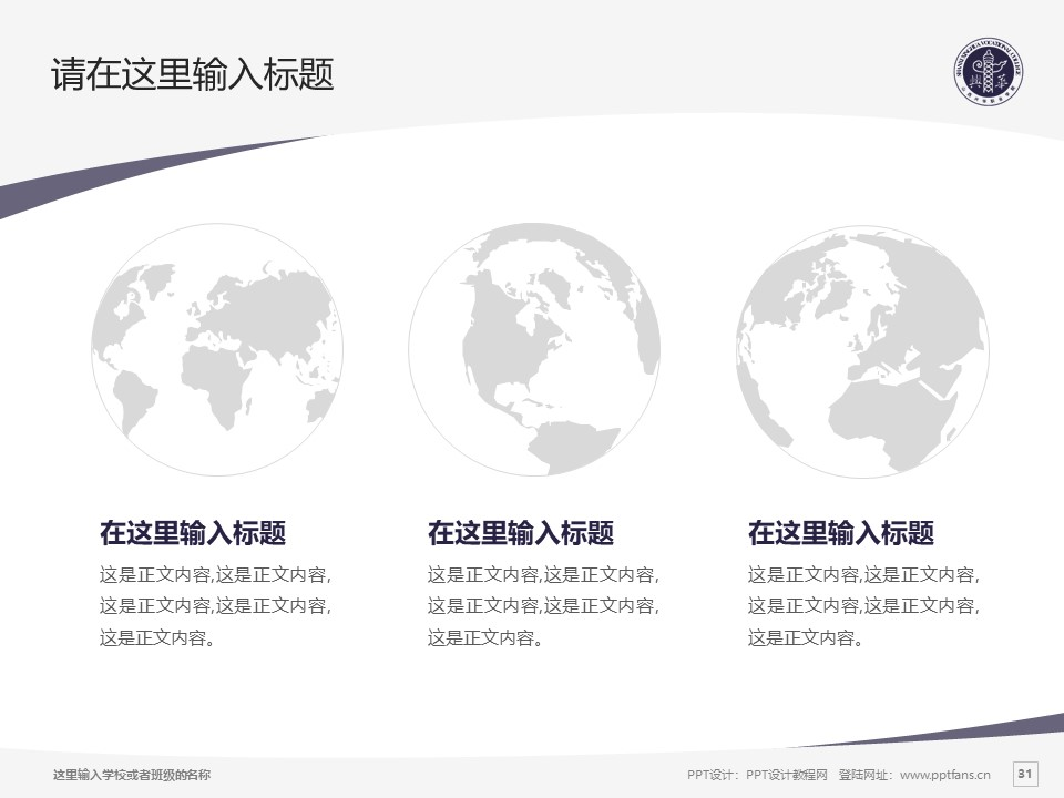 山西兴华职业学院PPT模板下载_幻灯片预览图31