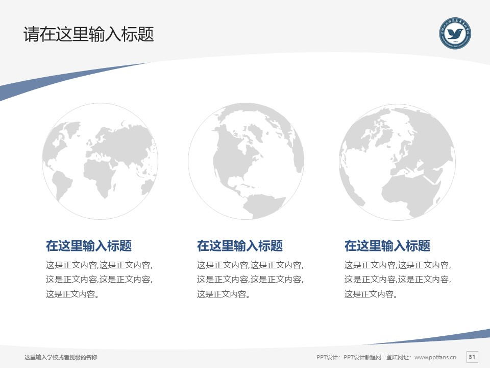 合肥幼儿师范高等专科学校PPT模板下载_幻灯片预览图31