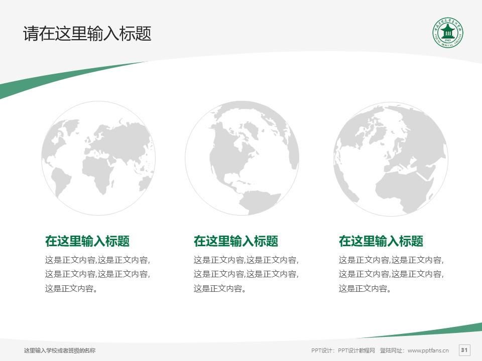 安庆医药高等专科学校PPT模板下载_幻灯片预览图31