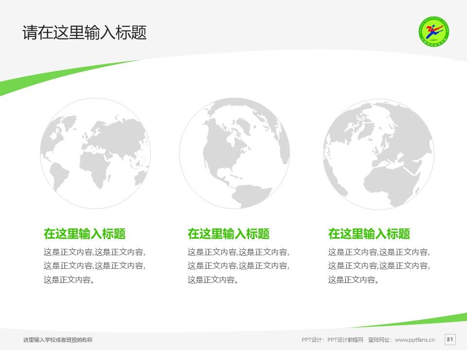 山西职业技术学院PPT模板下载_幻灯片预览图31