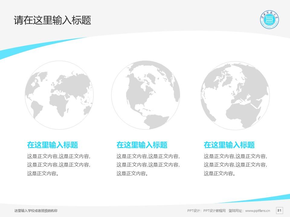淮北师范大学PPT模板下载_幻灯片预览图31