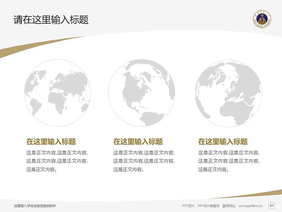安徽师范大学PPT模板下载_幻灯片预览图31
