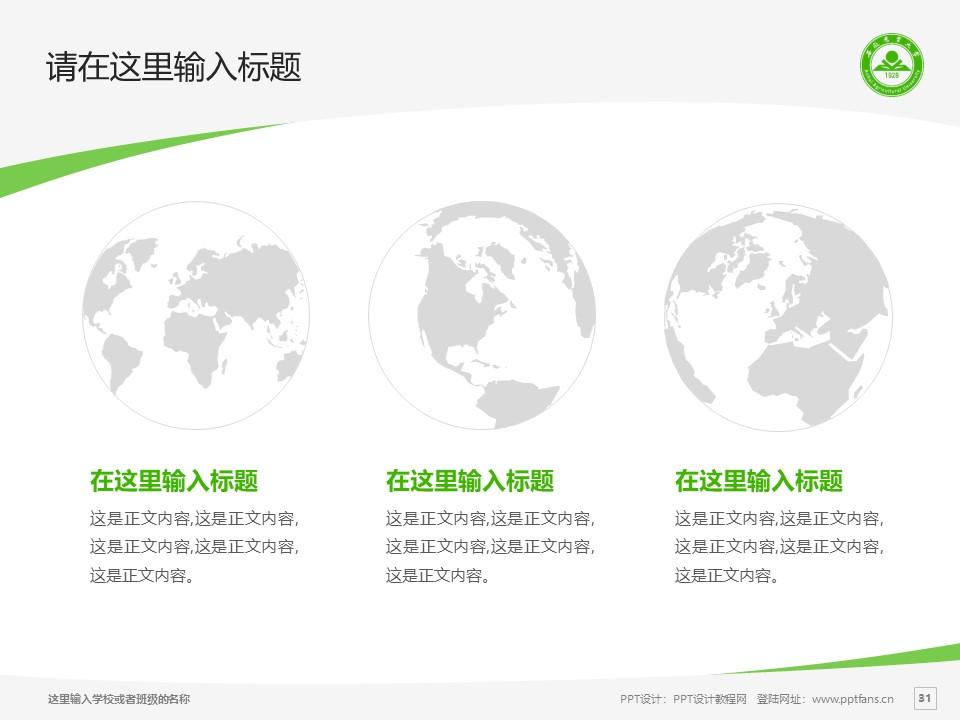 安徽农业大学PPT模板下载_幻灯片预览图31