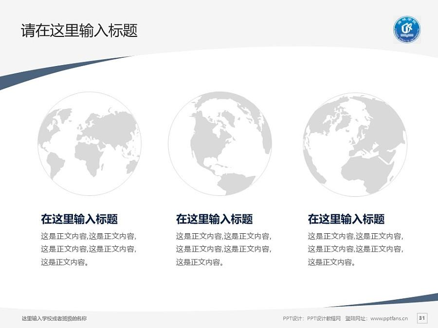 福州海峡职业技术学院PPT模板下载_幻灯片预览图31