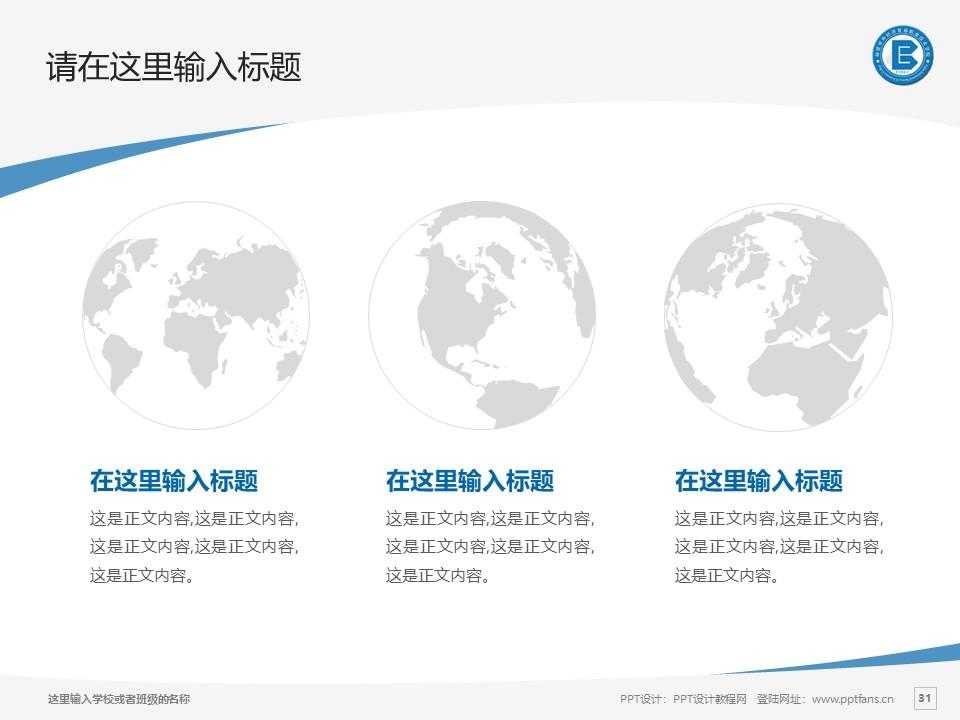福建对外经济贸易职业技术学院PPT模板下载_幻灯片预览图31