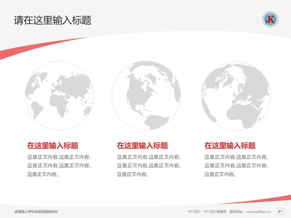 福州科技职业技术学院PPT模板下载_幻灯片预览图31