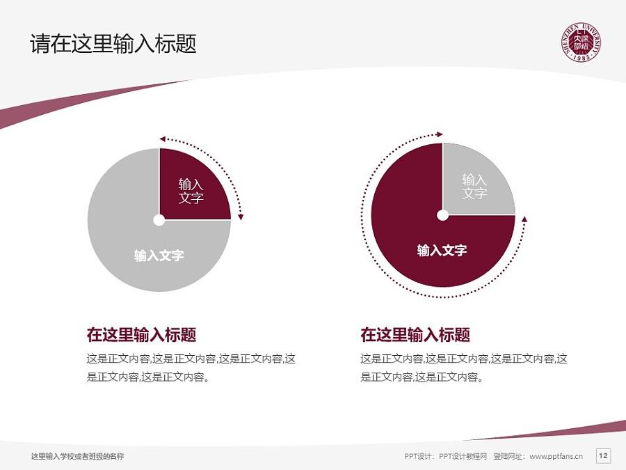 深圳大学PPT模板下载_幻灯片预览图12