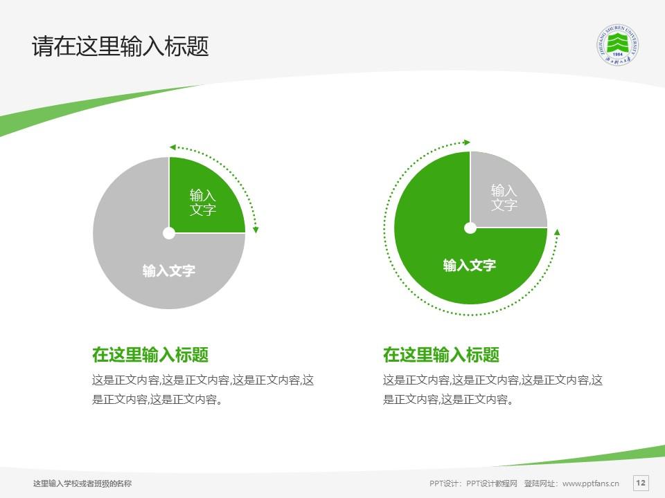 浙江树人学院PPT模板下载_幻灯片预览图12