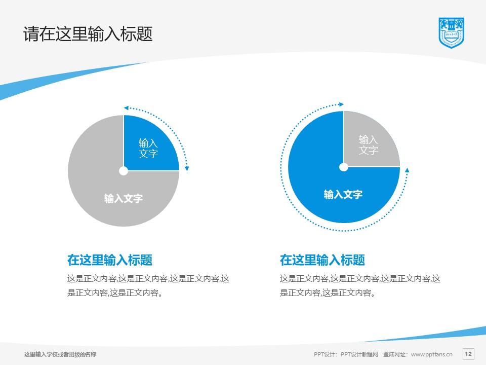 南京工业大学PPT模板下载_幻灯片预览图12