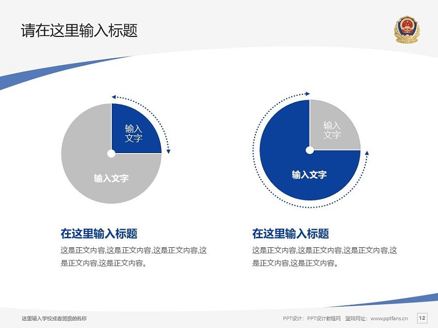 河北公安警察職業學院PPT模板下載_幻燈片預覽圖12