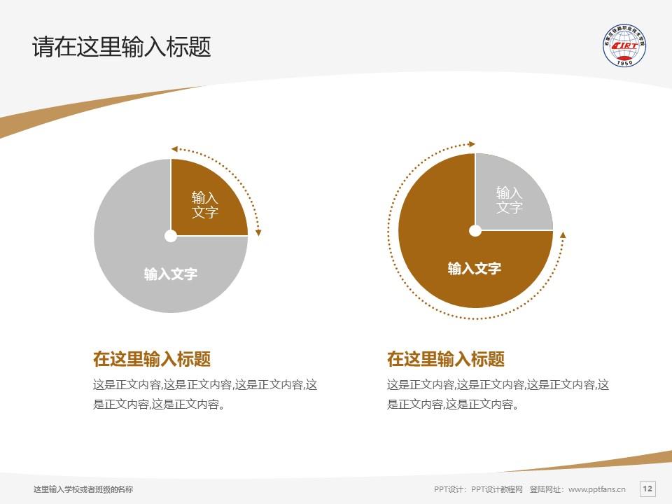 石家庄铁路职业技术学院PPT模板下载_幻灯片预览图12