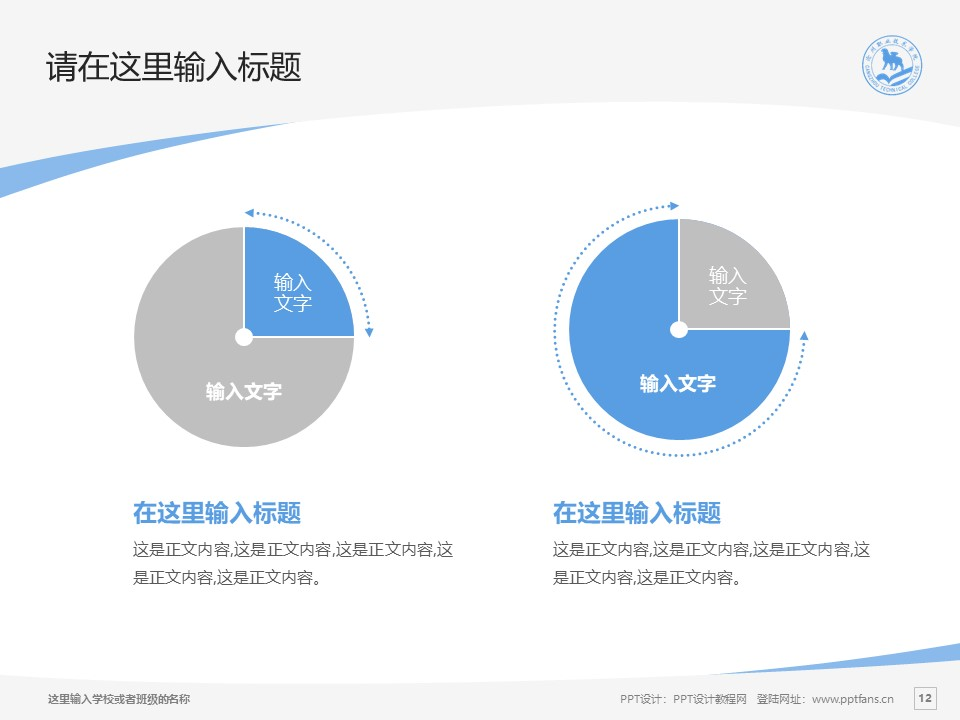 沧州职业技术学院PPT模板下载_幻灯片预览图12