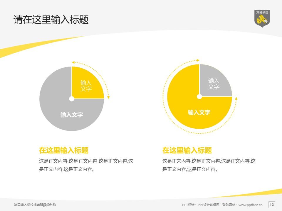 民办万博科技职业学院PPT模板下载_幻灯片预览图12