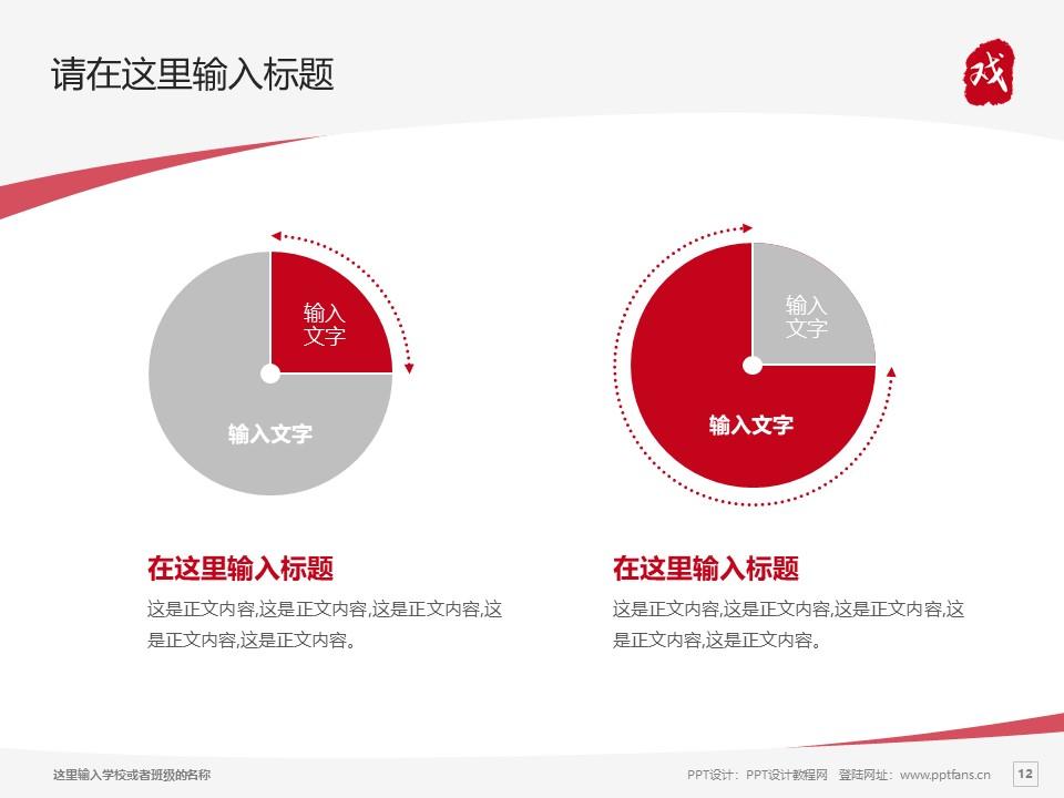 安徽黄梅戏艺术职业学院PPT模板下载_幻灯片预览图12