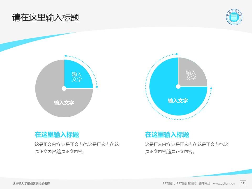 淮北师范大学PPT模板下载_幻灯片预览图12