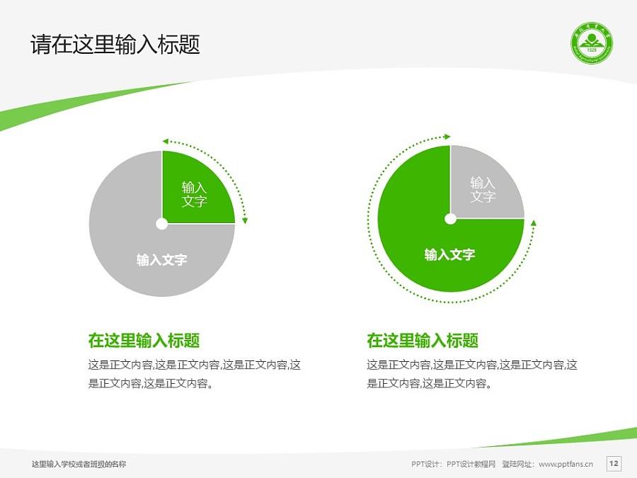 安徽农业大学PPT模板下载_幻灯片预览图12