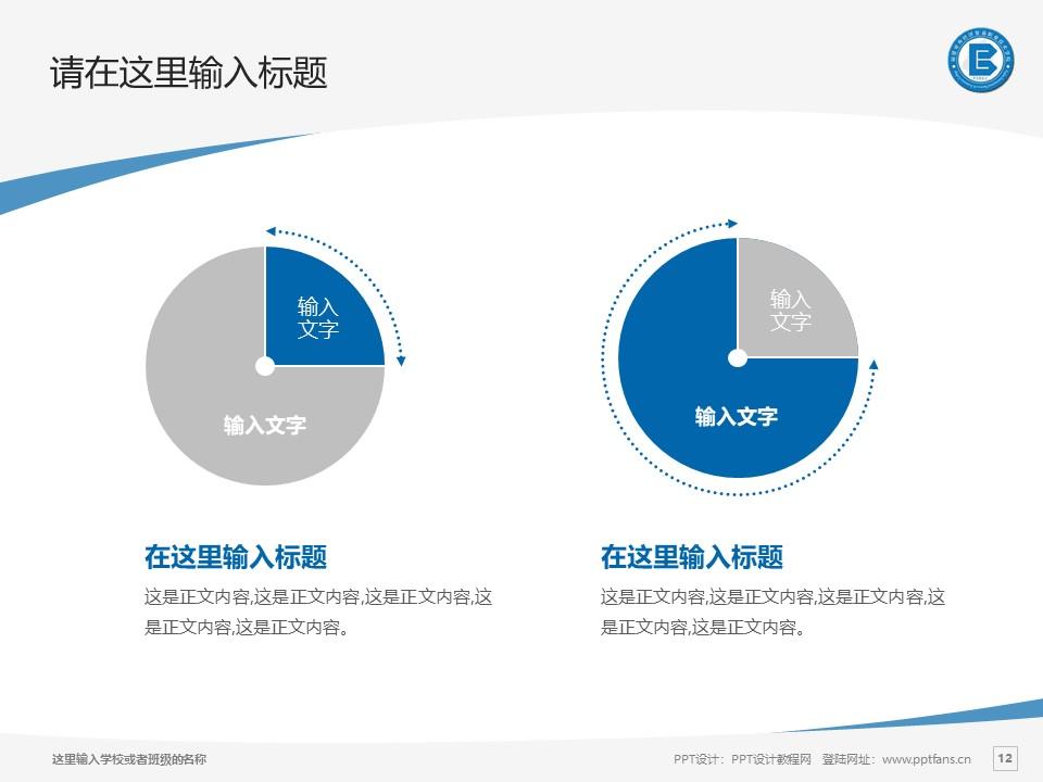福建对外经济贸易职业技术学院PPT模板下载_幻灯片预览图12