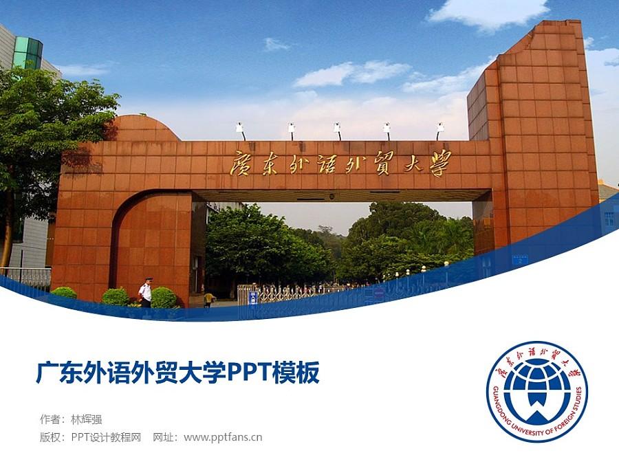广东外语外贸大学PPT模板下载_幻灯片预览图1
