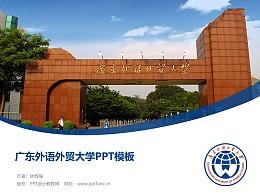 广东外语外贸大学PPT模板下载