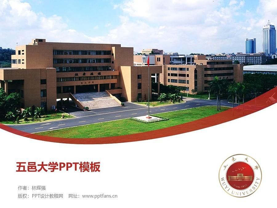 五邑大学PPT模板下载_幻灯片预览图1