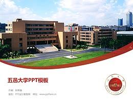 五邑大学PPT模板下载
