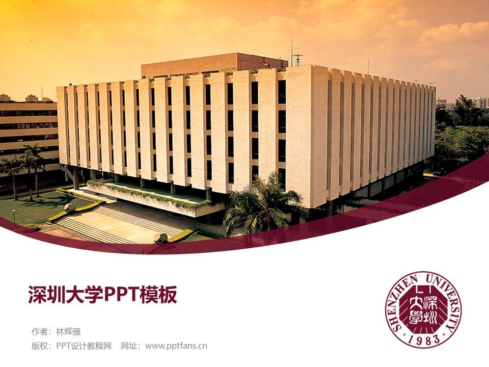 深圳大学PPT模板下载_幻灯片预览图1