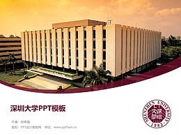 深圳大学PPT模板下载