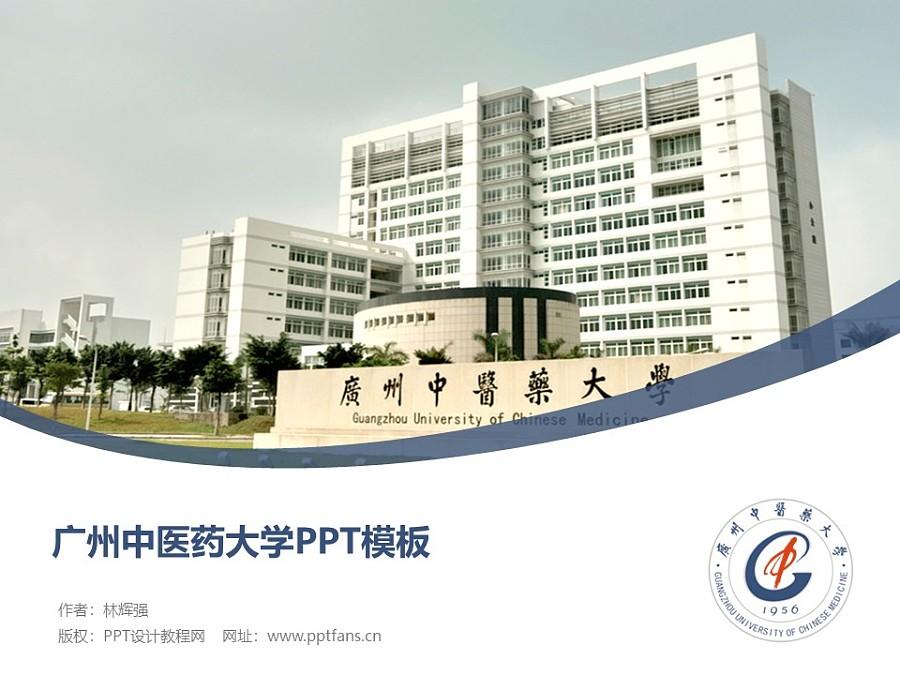 广州中医药大学PPT模板下载_幻灯片预览图1