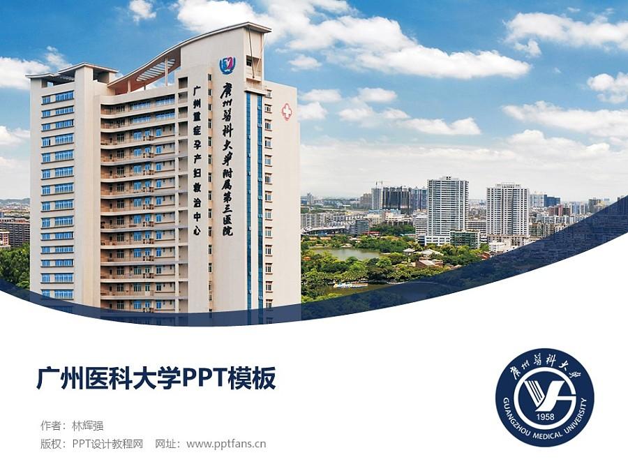 广州医科大学PPT模板下载_幻灯片预览图1