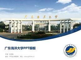 广东海洋大学PPT模板下载