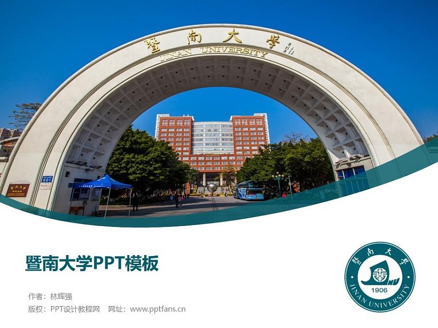 暨南大学PPT模板下载_幻灯片预览图1