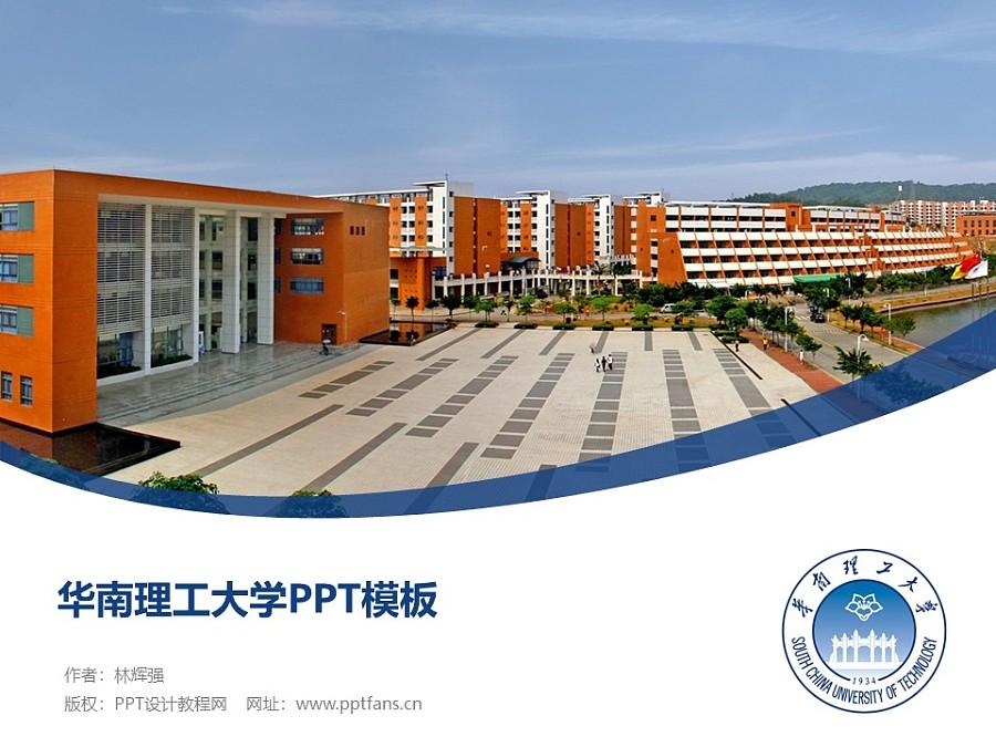华南理工大学PPT模板下载_幻灯片预览图1