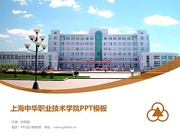 上海中华职业技术学院PPT模板下载