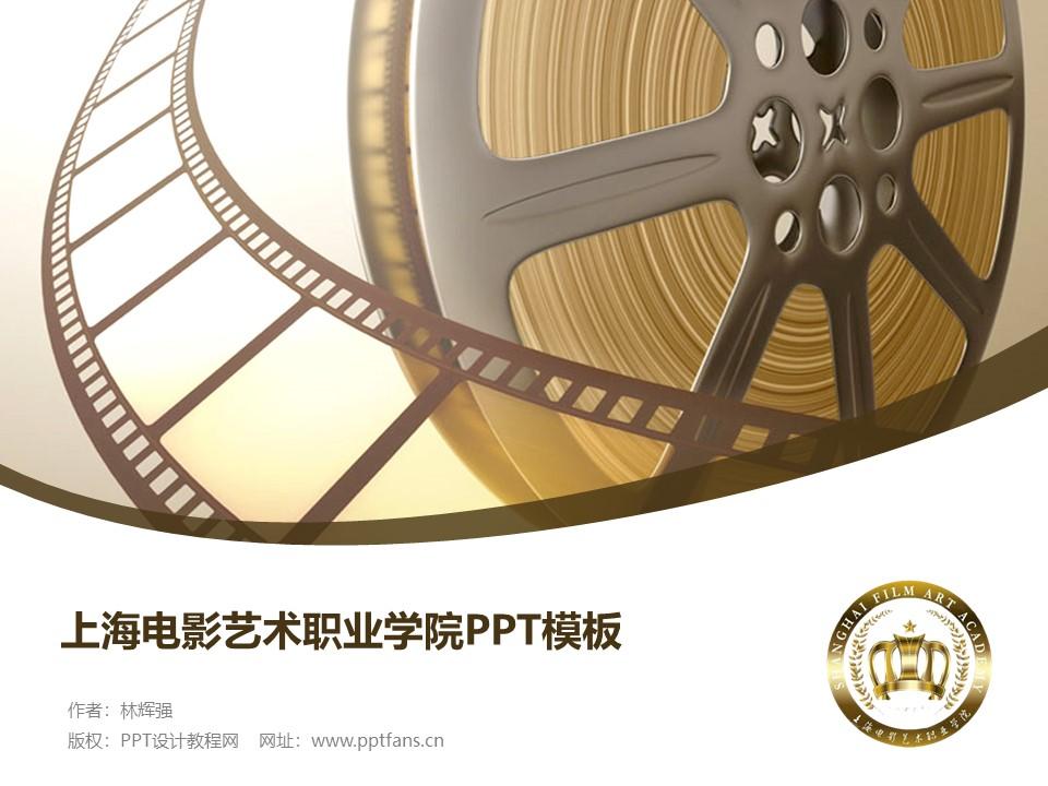 上海电影艺术职业学院PPT模板下载_幻灯片预览图1