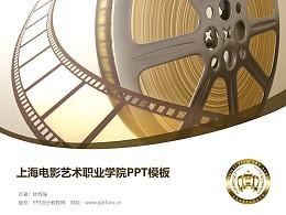 上海电影艺术职业学院PPT模板下载