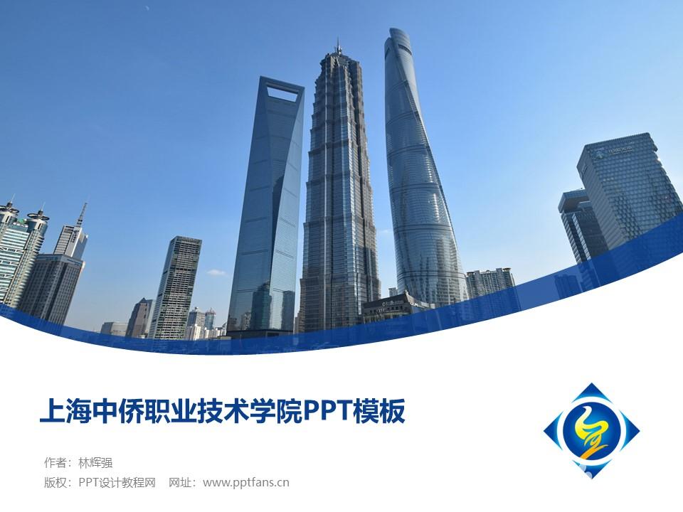 上海中侨职业技术学院PPT模板下载_幻灯片预览图1