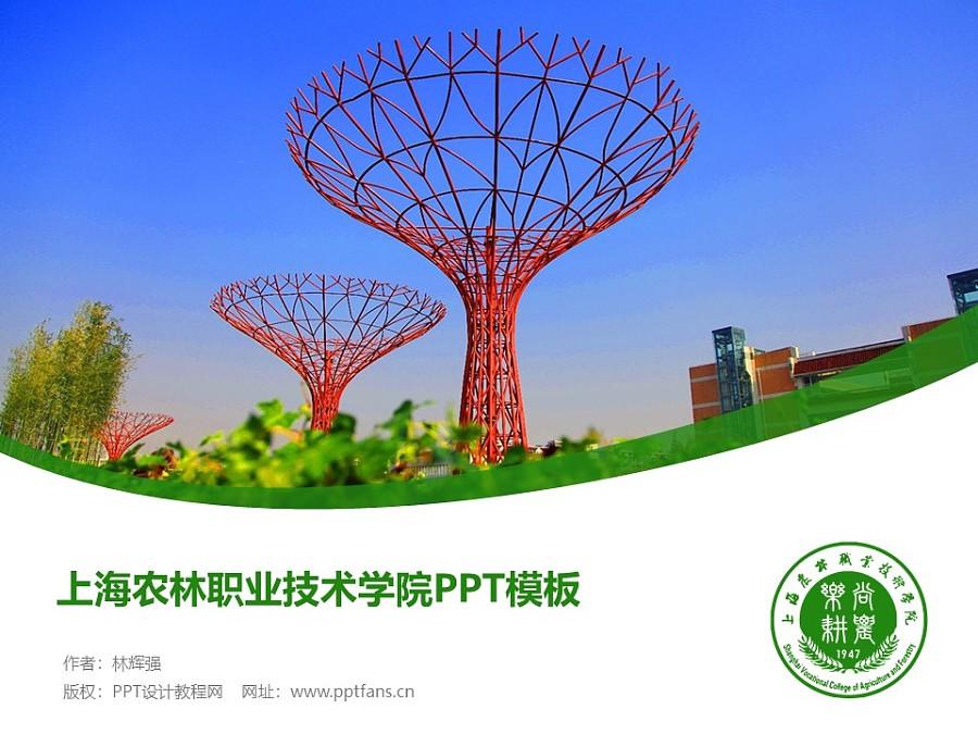 上海农林职业技术学院PPT模板下载_幻灯片预览图1