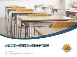 上海工商外国语职业学院PPT模板下载